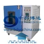 西安恒温恒湿试验箱,北京湿热试验机(中科博达)