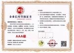 熱烈祝賀我司通過企業信用等級AAA級企業認證
