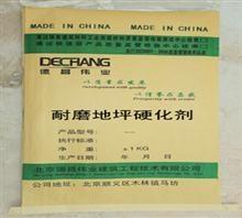 新疆石河子金剛砂耐磨地坪硬化劑廠家