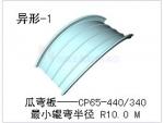东北 哈尔滨大跨度铝镁锰金属屋面板销售厂家