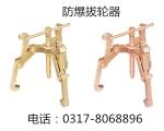 防爆工具防爆拔轮器专业生产厂家