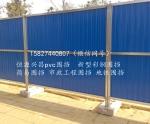 2017驻马店 周口 商丘 最新价格施工围挡、蓝白色塑料围挡