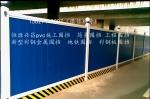 市内重点市政工地将全面推广PVC塑料式围挡