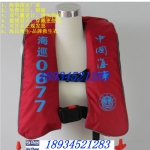 HC-006 充气式救生衣 海事救生衣