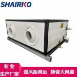 上海愛科遠程射流空調機組射程遠
