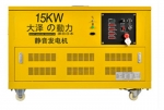15KW汽油发电机/厂家