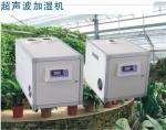 洪森【廣州工業加濕機】價格、產品供應,貴州加濕器廠家批發