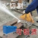 宇豪水刀水切割机厂家化工用水切割机煤矿用水射流装置