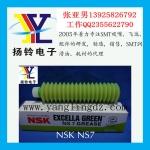 NSK NS7高速贴片机润滑油 选择扬铃电子放心产品