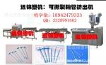 广东佛山可撕裂鞘管挤出生产设备