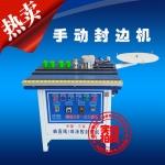 手动封边机异形手动封边机木工机械相框封边机无极电子调速可订制