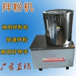 BLJ-12(25)型拌粉机