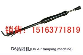 D6型氣動搗固機,鍋爐廠搗固機