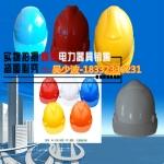 供应北京abs安全帽厂家价格 电力专用 辉宏电力
