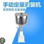 a03型50克洗化用品灌装机  手压式米汤灌装机