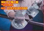 煤矿切割金属管道槽钢型钢专用气动手持式切割锯最低价