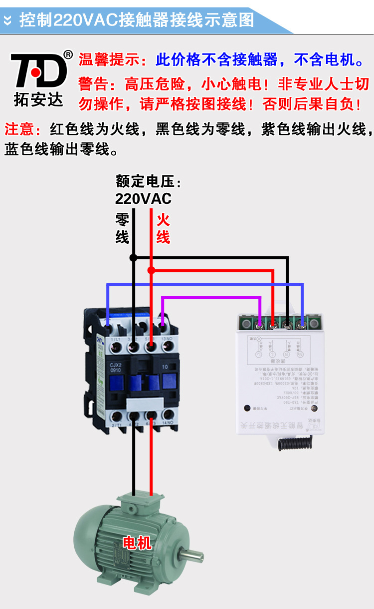 t90接触器接线图