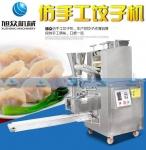 梧州米饺机,仿手工式饺子机,玉米韭菜饺子机