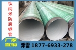 钛纳米防腐玻璃钢复合管厂家