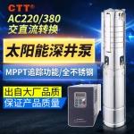 潜水泵 太阳能增压泵4寸高扬程交直流无刷三相太阳能深井泵