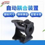 自动耦合装置配件 潜水排污泵配套的自耦升降装置 铸件厂家