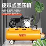 萬里牛氣泵大型工業空壓機220v充氣泵380v高壓活塞打氣泵