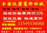 AQ6315A回收价格,AQ6315A回收行情