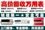【二手Agilent 34420A回收】_租售_维修_价格