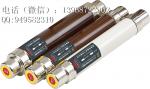 高熔高壓熔斷器XRNT1-24KV/3.15A