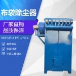 專用礦山單機脈沖布袋式除塵器設備河北白潔環保設備生產廠家