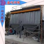 水泥采石場焦化廠袋式除塵器 MC-II脈沖布袋除塵器收塵器