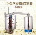 酒厂供应全套不锈钢白酒环保酿酒设备