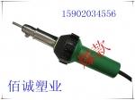 广州博众塑料焊枪
