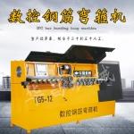 河北華昌TG5-12數控鋼筋彎箍機 鋼筋調直切斷機
