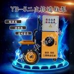 华昌YB-5型二次构造柱泵浇注泵上料机