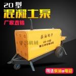 华昌小型二次构造注浆泵 上料机 细石输送泵