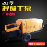 华昌20型混凝土泵二次构造上料机