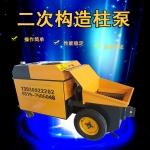华昌YB-5二次构造泵细石砂浆上料机