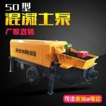华昌50型二次构造柱泵浇注泵上料机输送泵