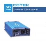 COTEK逆变器48V转220V7000W