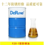 德润克 F20-1防锈油 金属防锈专用油