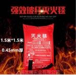 消防防火毯1.5米*1.5米灭火逃生两用国标消防认证正品
