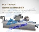 廠家直銷 全自動真空包裝機 拉伸膜包裝機