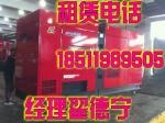 夏津县发电机出租vvv租赁原装进口发电车1355285876