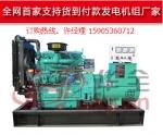 华全动力出售潍坊30kw柴油发电机组|全铜发电机