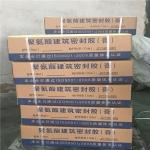 双组份份聚硫高品质密封膏(胶) 安全环保防水防潮材料
