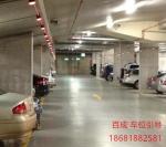 車庫車位引導停車設備1