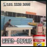 新疆高效机板聚氨酯发泡复合胶水_有行鲨鱼耐候保温板聚氨酯胶