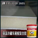 精品玻璃钢PP蜂窝复合板胶特卖_环保牢固保温车厢板胶