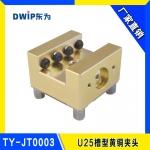 erowa定位夹具,CNC电极夹头,东为精工